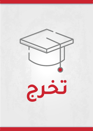بشارة التخرج