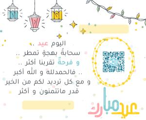 تهنئة عيد الأضحى - عام 24QR