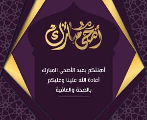 تهنئة عيد الأضحى - عام 27