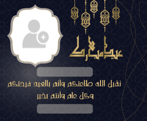 تهنئة عيد الأضحى - عام 29P