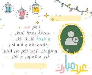تهنئة عيد الأضحى - عام 33P