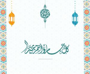 تهنئة عيد الأضحى - عام 4