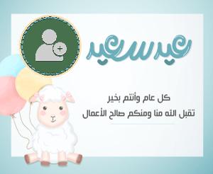 تهنئة عيد الأضحى - أطفال 11P