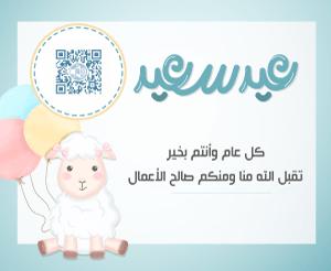 تهنئة عيد الأضحى - أطفال 9QR