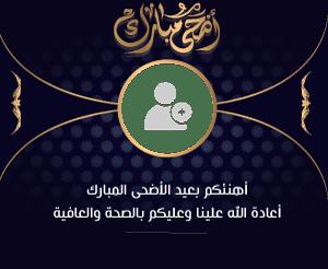 تهنئة عيد الأضحى - رجال 11P