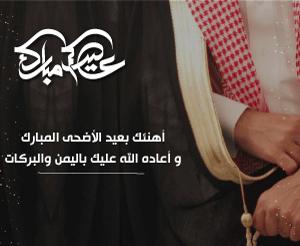 تهنئة عيد الأضحى - رجال 4