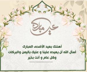 تهنئة عيد الأضحى - نساء 1