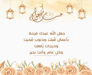 تهنئة عيد الأضحى - نساء 11