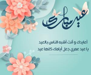 تهنئة عيد الأضحى - نساء 12