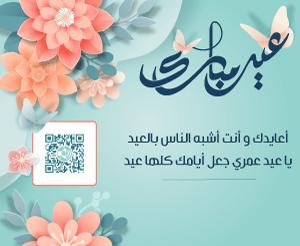 تهنئة عيد الأضحى - نساء 14QR