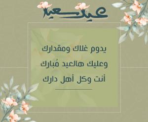 تهنئة عيد الأضحى - نساء 15