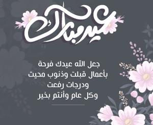 تهنئة عيد الأضحى - نساء 16
