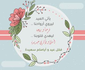 تهنئة عيد الأضحى - نساء 17