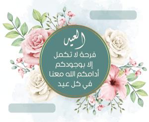 تهنئة عيد الأضحى - نساء 18