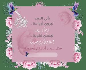 تهنئة عيد الأضحى - نساء 19