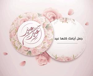 تهنئة عيد الأضحى - نساء 2