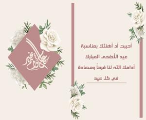 تهنئة عيد الأضحى - نساء 6