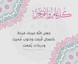 تهنئة عيد الأضحى - نساء 7