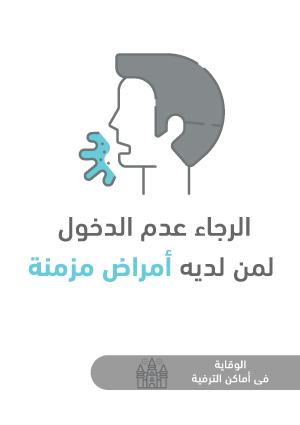 ملصقات السلامة لكورونا - أماكن الترفيه 10