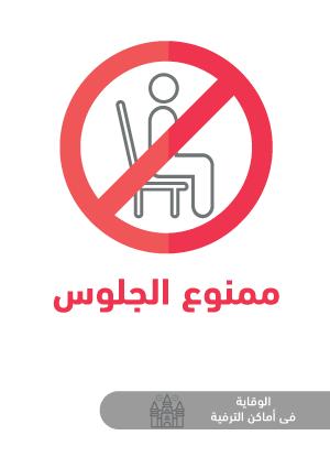 ملصقات السلامة لكورونا - أماكن الترفيه 13