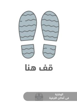 ملصقات السلامة لكورونا - أماكن الترفيه 14