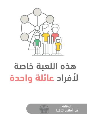 ملصقات السلامة لكورونا - أماكن الترفيه 15