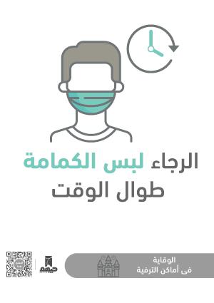 ملصقات السلامة لكورونا - أماكن الترفيه 16
