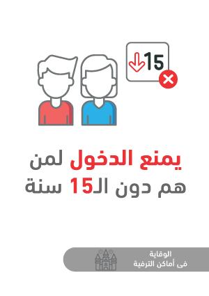 ملصقات السلامة لكورونا - أماكن الترفيه 17