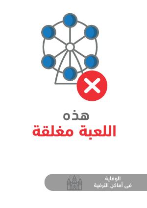ملصقات السلامة لكورونا - أماكن الترفيه 19