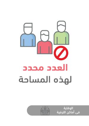 ملصقات السلامة لكورونا - أماكن الترفيه 22