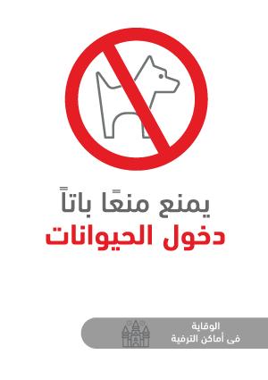 ملصقات السلامة لكورونا - أماكن الترفيه 3