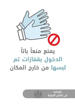 ملصقات السلامة لكورونا - أماكن الترفيه 5