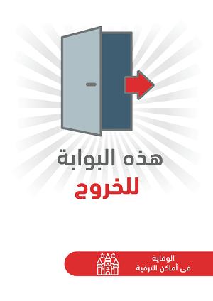 ملصقات السلامة لكورونا - أماكن الترفيه 12B