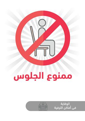 ملصقات السلامة لكورونا - أماكن الترفيه 13B