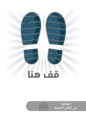 ملصقات السلامة لكورونا - أماكن الترفيه 14B
