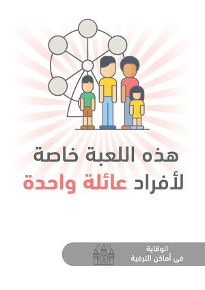 ملصقات السلامة لكورونا - أماكن الترفيه 15B
