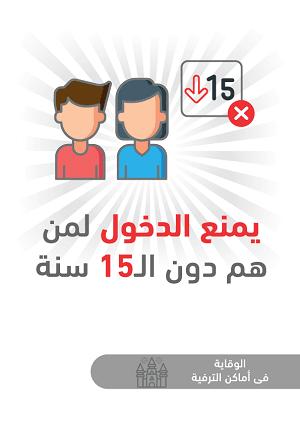 ملصقات السلامة لكورونا - أماكن الترفيه 17B