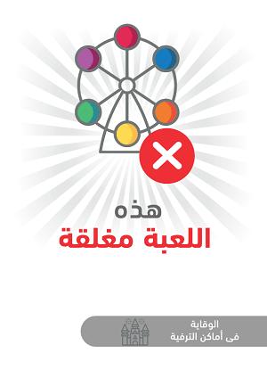 ملصقات السلامة لكورونا - أماكن الترفيه 19B