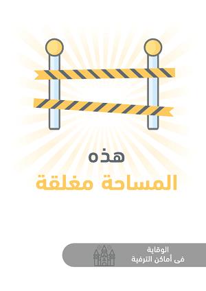 ملصقات السلامة لكورونا - أماكن الترفيه 21B