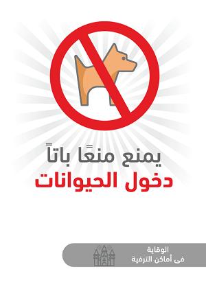 ملصقات السلامة لكورونا - أماكن الترفيه 3B