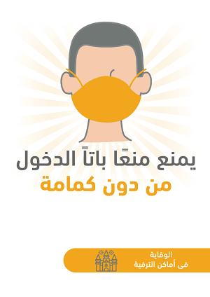 ملصقات السلامة لكورونا - أماكن الترفيه 4B