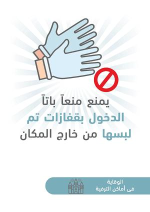 ملصقات السلامة لكورونا - أماكن الترفيه 5B