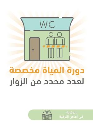 ملصقات السلامة لكورونا - أماكن الترفيه 6B