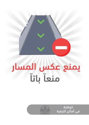 ملصقات السلامة لكورونا - أماكن الترفيه 7B