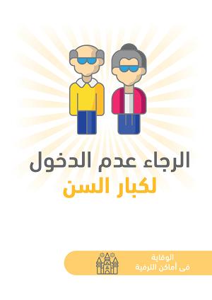 ملصقات السلامة لكورونا - أماكن الترفيه 8B