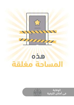 ملصقات السلامة لكورونا - أماكن الترفيه 9B