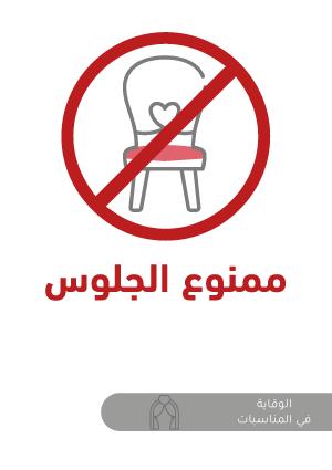 ملصقات السلامة لكورونا - مناسبات 7