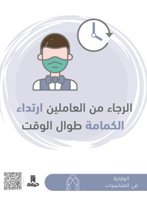 ملصقات السلامة لكورونا - مناسبات 1B