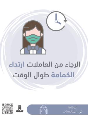 ملصقات السلامة لكورونا - مناسبات 2B