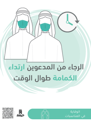 ملصقات السلامة لكورونا - مناسبات 3B